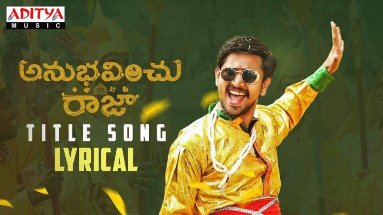 Anubhavinchu Raja (Title Track) Lyrics - Ram Miriyala