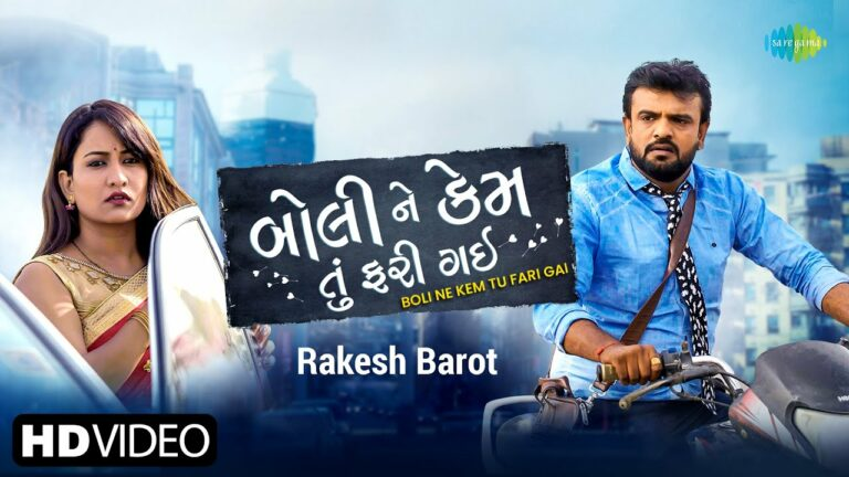 Boli Ne Kem Tu Fari Gai Lyrics - Rakesh Barot