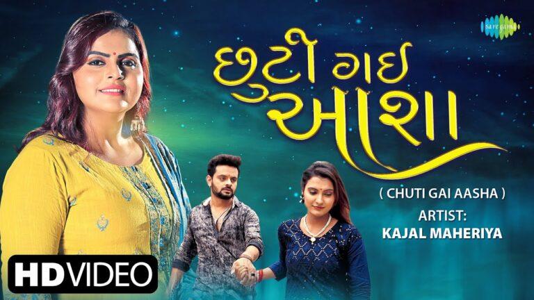 Chuti Gai Aasha Lyrics - Kajal Maheriya
