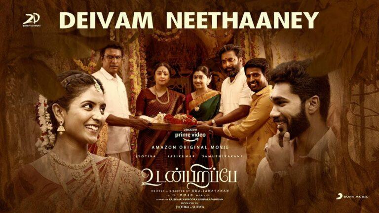 Deivam Neethaaney Lyrics - Pavithra Chari
