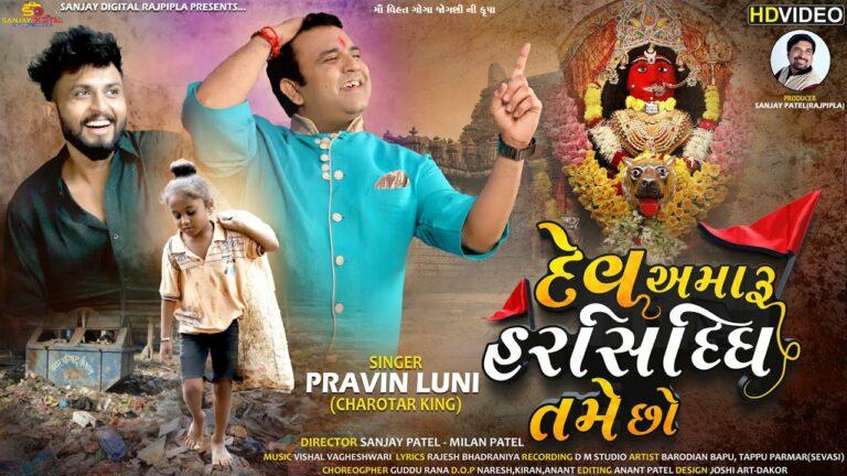 Dev Amaru Harsiddhi Tame Chho Lyrics - Pravin Luni