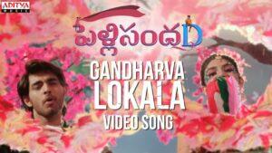 Gandharva Lokala Lyrics - Hema Chandra, Ramya Behara