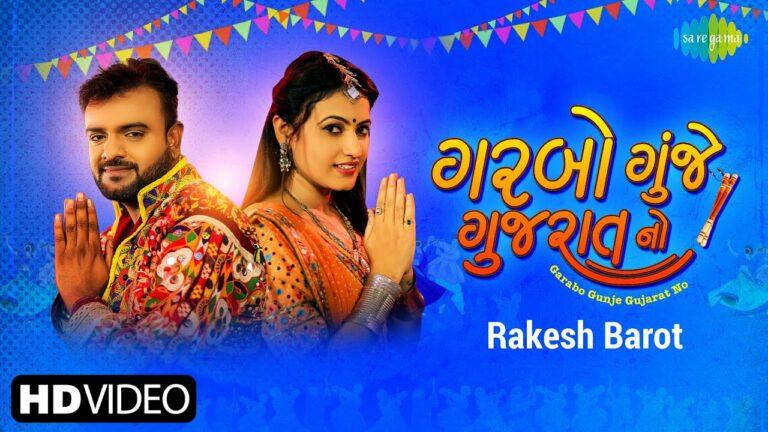 Garabo Gunje Gujarat No Lyrics - Rakesh Barot