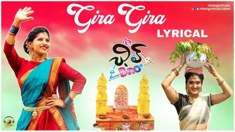 Gira Gira Lyrics - Mangli, Naani