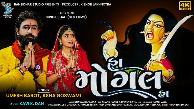 Ha Mogal Ha Lyrics - Umesh Barot, Asha Goswami