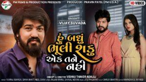 Hu Badhu Bhuli Saku Ek Tane Nahi Lyrics - Vijay Suvada