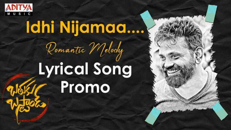 Idhi Nijamaa Lyrics - Haricharan