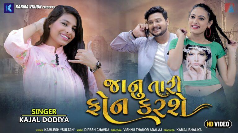 Janu Tari Phone Karshe Lyrics - Kajal Dodiya