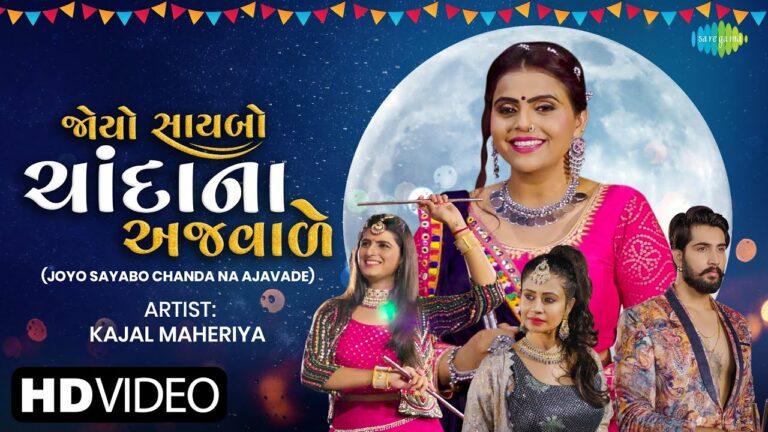 Joyo Saybo Chanda Na Ajavade Lyrics - Kajal Maheriya