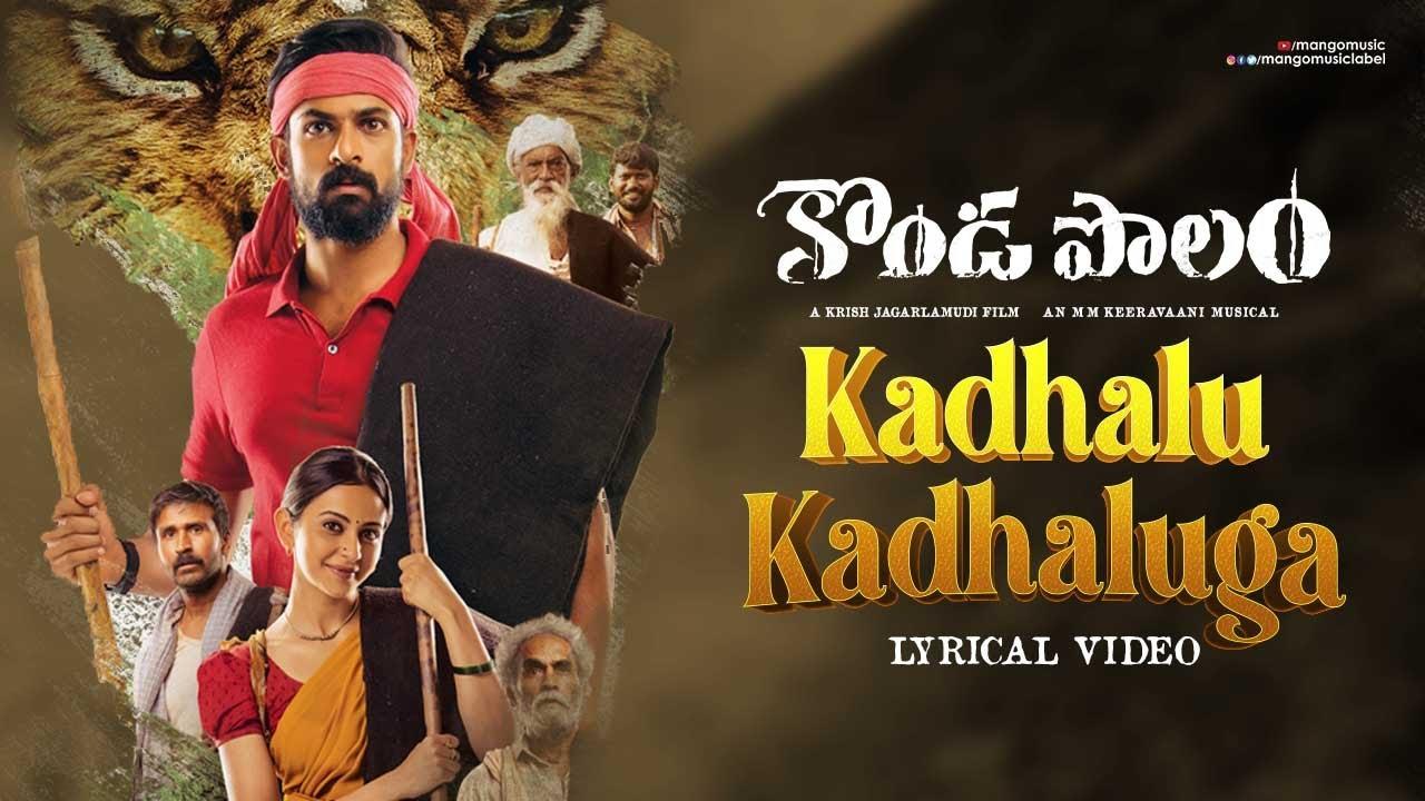 Kadhalu Kadhaluga Lyrics - Kailash Kher, Yamini Ghantasala