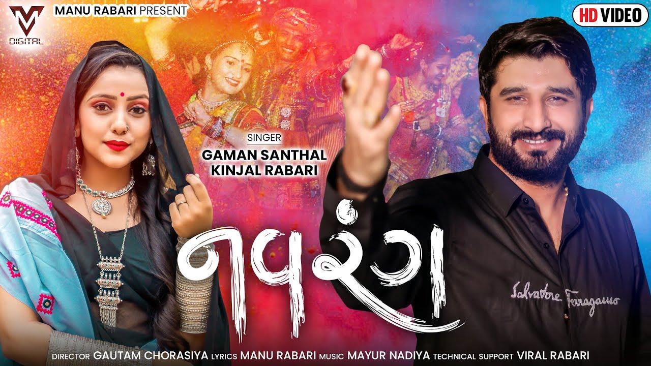 Khodiyar Khabaru Lejo Lyrics - Gaman Santhal, Kinjal Rabari