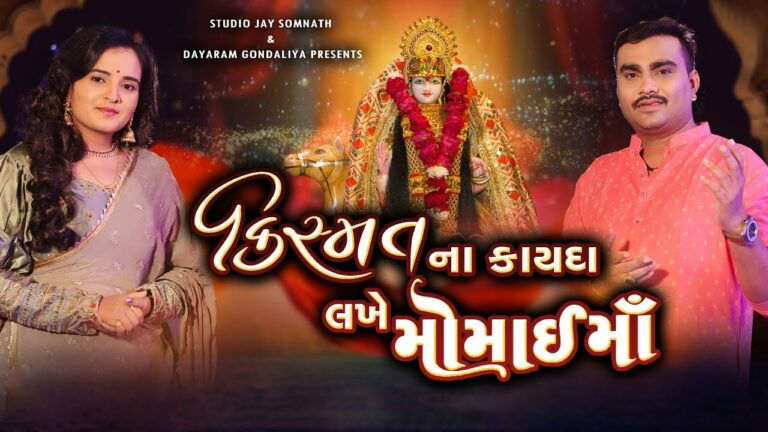 Kishmat Na Kayda Lakhe Momai Maa Lyrics - Jignesh Barot (Jignesh Kaviraj Barot), Poonam Gondaliya