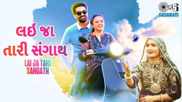 Lai Ja Tari Sangath Lyrics - Geeta Rabari