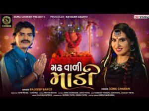 Madha Vali Madi Lyrics - Sonu Charan, Rajdeep Barot