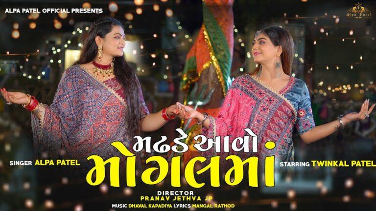 Madhade Aavo Mogal Maa Lyrics - Alpa Patel