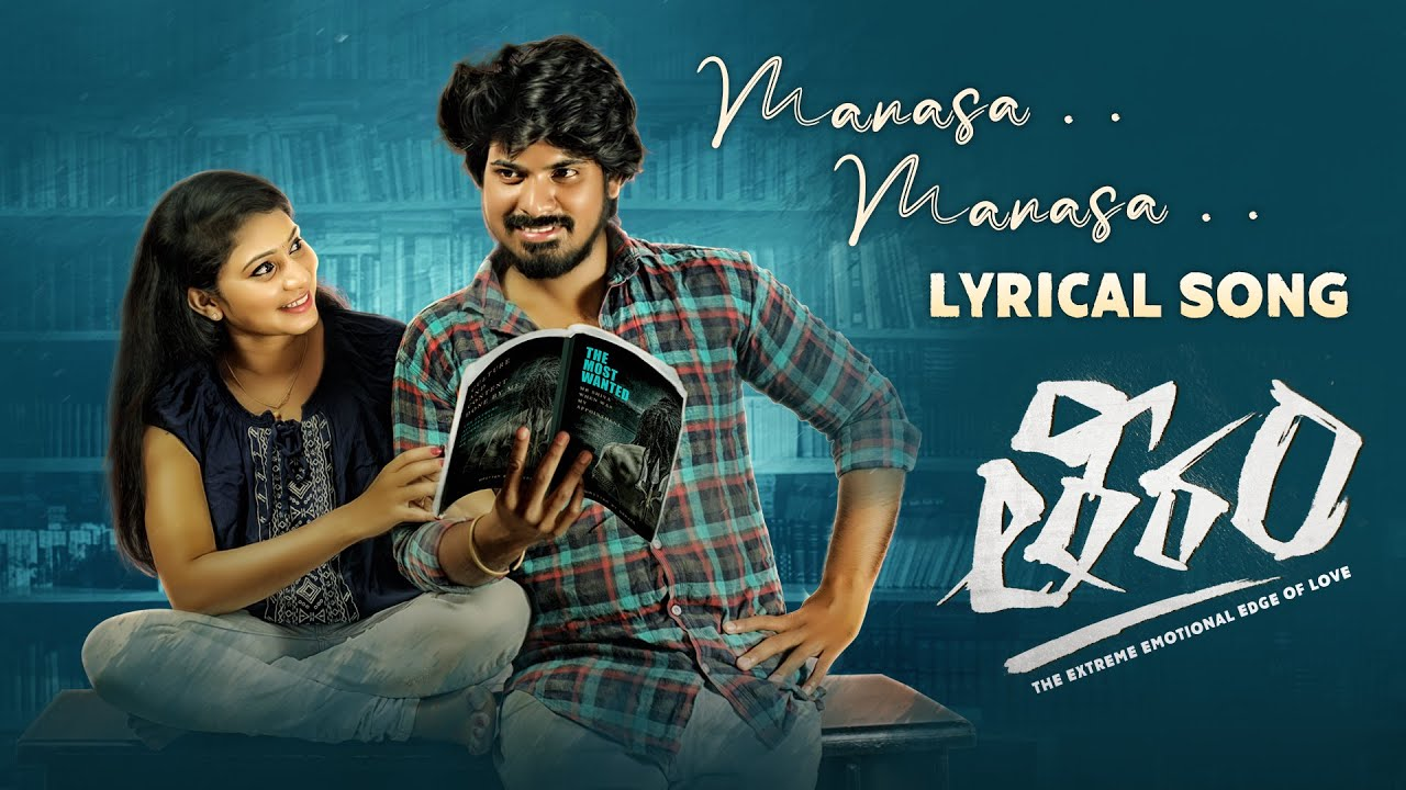 Manasa Manasa Lyrics - S. P. Balasubrahmanyam