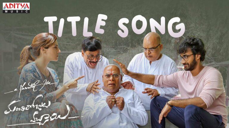 Manchi Rojulochaie (Title Track) Lyrics - Haricharan, Sravani
