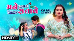 Mane Harghadi Satave Lyrics - Kajal Maheriya