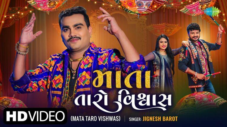 Mata Taro Vishwas Lyrics - Jignesh Barot (Jignesh Kaviraj Barot)