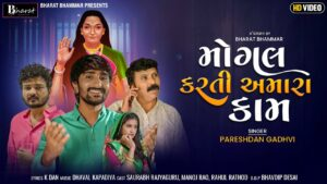 Mogal Karti Amara Kam Lyrics - Pareshdan Gadhvi