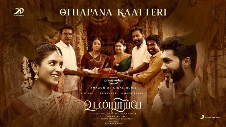 Othapana Kaatteri Lyrics - Sid Sriram