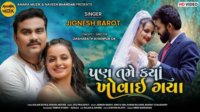 Pan Tame Kya Khovai Gaya Lyrics - Jignesh Barot (Jignesh Kaviraj Barot)