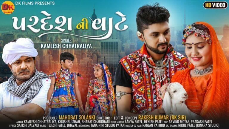 Pardesh Ni Vate Lyrics - Kamlesh Chhatraliya