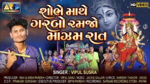 Shobhe Mathe Garbo Ramjo Mazam Rat Lyrics - Vipul Susra
