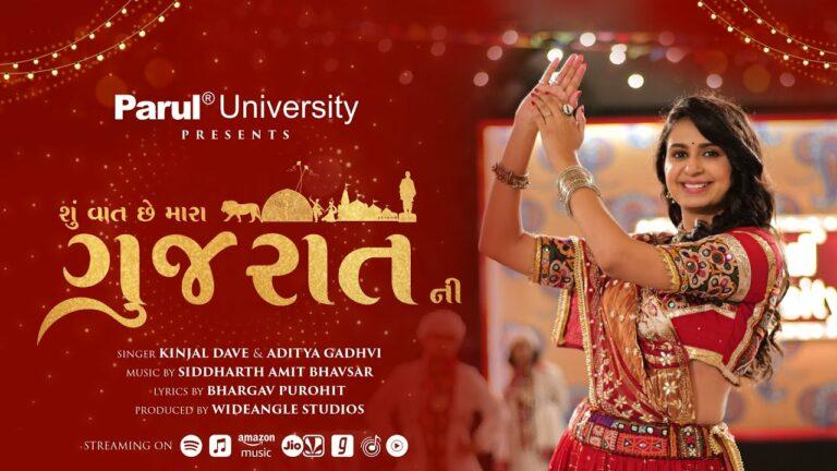 Shu Vaat Che Mara Gujarat Ni Lyrics - Kinjal Dave, Aditya Gadhvi