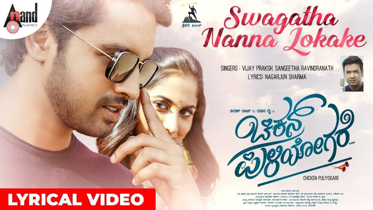 Swagatha Nanna Lokake Lyrics - Vijay Prakash, Sangeetha Ravindranath