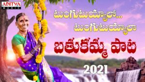 Tungutuyyala Tungutuyyala Lyrics - Kanakavva, Jayashri, Honey