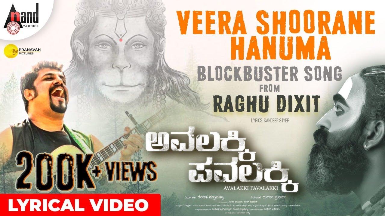 Veera Shoorane Hanuma Lyrics - Raghu Dixit