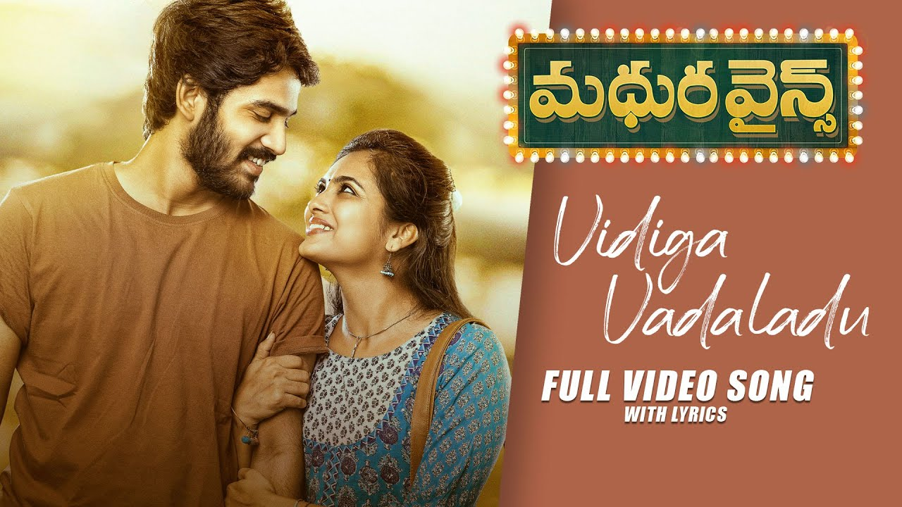 Vidiga Vadaladu Lyrics - Vedala Hemachandra