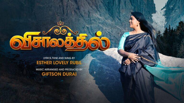 Visaalathil Lyrics - Esther Lovely Rubil