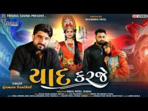 Yaad karaje Lyrics - Gaman Santhal