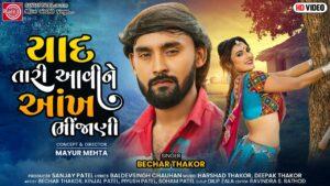 Yaad Tari Aavine Aankho Bhinjani Lyrics - Bechar Thakor
